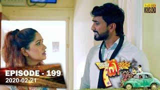 Hathe Kalliya | Episode 199 | 2020- 02- 21 Thumbnail