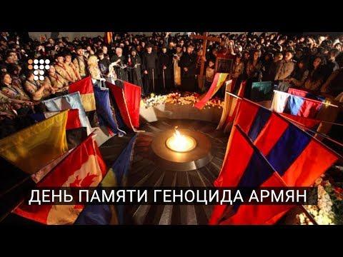 День памяти геноцида армян / 2018