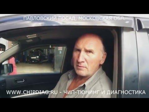 Nissan X Trail DCI Чип Тюнинг прошивка и отзыв Владельца