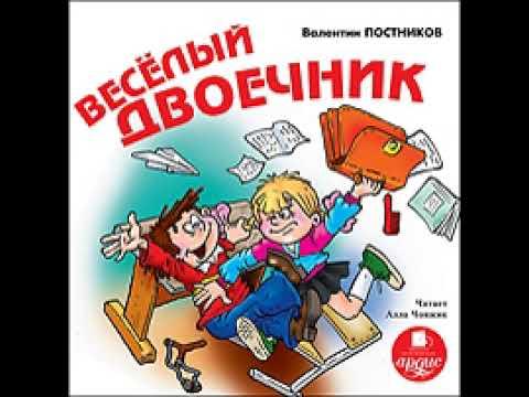 Веселый двоечник. Валентин Постников. Аудиосказки. Сборник рассказов
