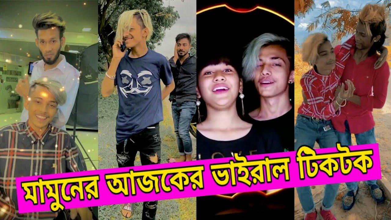 Mamun Today Viral Tiktok   মামুনের আজকের ভাইরাল টিকটক   Mamun New Viral tiktok   Mamun tiktok