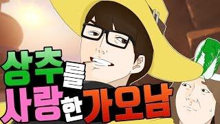 [오버워치 플레이] 상추를 사랑한 가오남