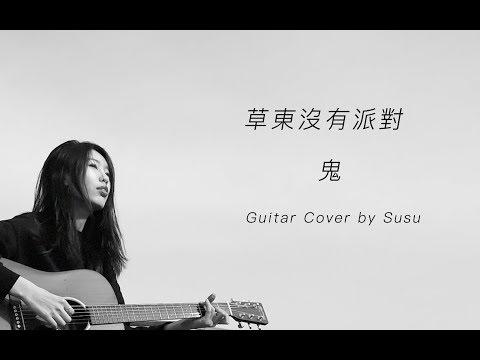 草东没有派对 ——《鬼》(Guitar Cover By Susu)