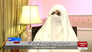 Imran Khan has taught me that social service is superior than all services, Bushra Bibi
