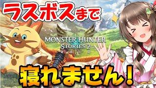 【モンハンストーリーズ2】ラスボス戦&エンディングまで!クリアまで寝れません最終枠 #4【Monster Hunter Stories 2 VTuber生放送  part 4】