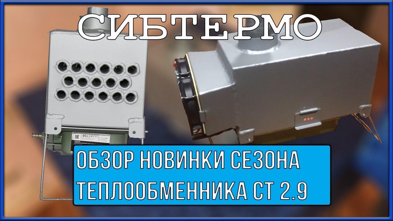 Теплообменник сибтермо для зимней палатки Уплотнения теплообменника Danfoss XGM032H Пушкин