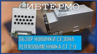 Пластинчатый теплообменник ЭТРА ЭТ-082 Рыбинск Кожухотрубный испаритель WTK QBE 235 Анжеро-Судженск