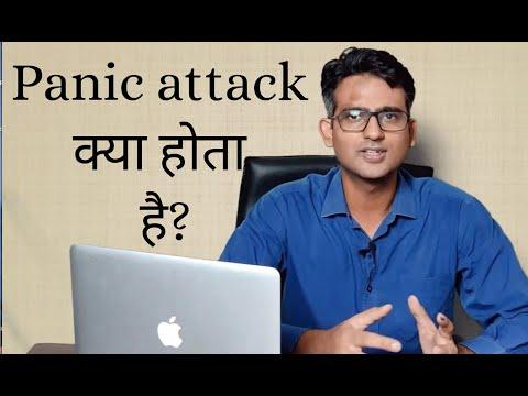 What is Panic Attack & Panic Disorder  (in Hindi/Urdu) / घबराहट का दौरा क्या  होता है ?