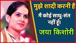 शादी के सवाल पर, कथावाचक Jaya Kishori ने क्यों कहा की वो कोई साधु संत नहीं है - Rajasthan Patrika