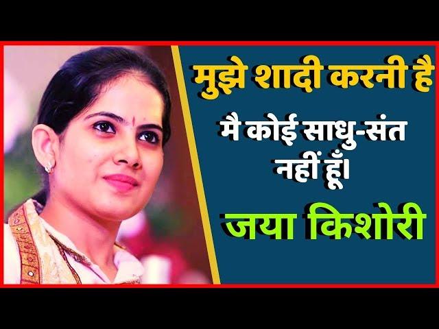???? ?? ???? ??, ??????? Jaya Kishori ?? ????? ??? ?? ?? ??? ???? ??? ???? ?? - Rajasthan Patrika