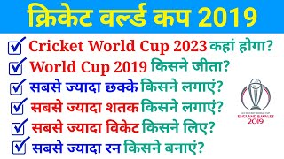 cricket world cup 2019//world cup top 25 gk in Hindi//#cricketworldcup2019gk