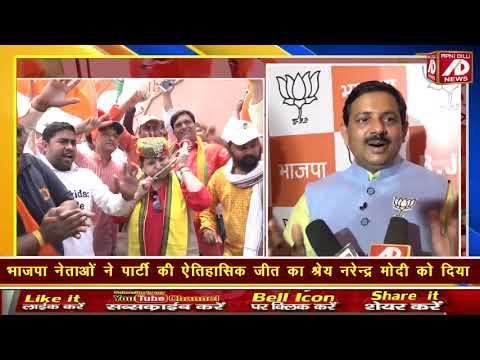 भाजपा ने पार्टी की ऐतिहासिक प्रचंड जीत का श्रेय प्रधानमंत्री नरेंद्र मोदी को दिया
