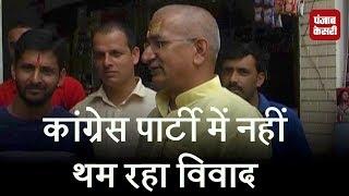 कांग्रेस पार्टी में नहीं थम रहा विवाद, पूर्व स्पीकर ने दी इस्तीफे की धमकी