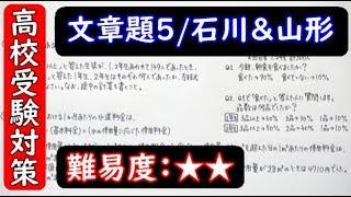 【高校受験対策】数学-文章題5 thumbnail