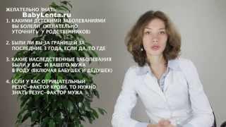видео Выделения на ранних сроках при беременности в первом триместре: нормы