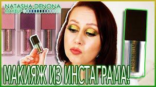 Natasha Denona Chromium Scarab макияж из инстаграма и проверка на стойкость