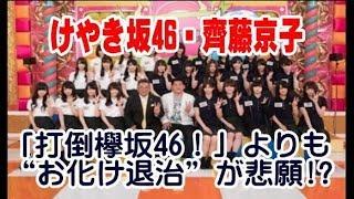 """けやき坂46・齊藤京子、「打倒欅坂46!」よりも""""お化け退治""""が悲願!? 欅..."""