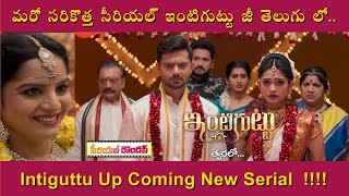 Inti Guttu New Serial on Zee Telugu | Sai Kiran | Meena Vasu | Roopa | #SerialRoundUp | Teluguflame