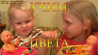 Пупсик Анжелика и Алёшка учат цвета!??????