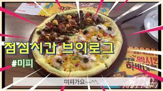 점심시간 브이로그 미스터피자 스테이크 앤 쉬림프 피자 …
