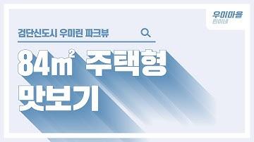 [우미린] 검단신도시 우미린 파크뷰 84㎡ 맛보기