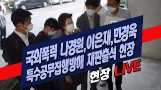 국회폭력 나경원, 민경욱 특수공무집행방해 남부지법 재판…
