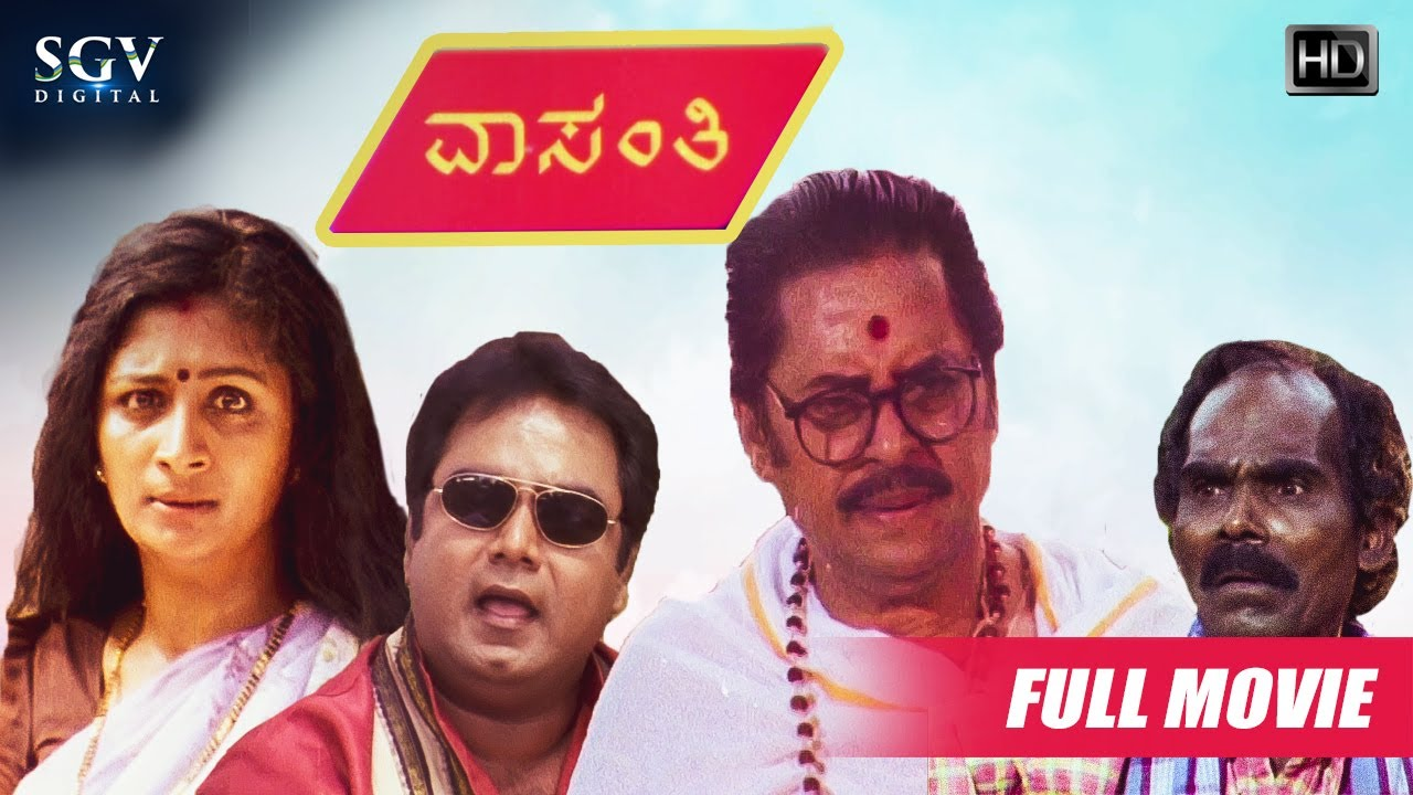 Vaasanthi - ವಾಸಂತಿ   Kannada Full Movie   Kannada Movies   Educational Movie