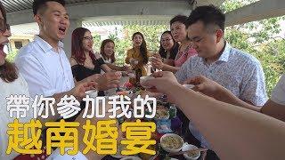 【台越文化交流系列】主觀視角帶你參加我的越南婚禮 Đám cưới Việt Nam