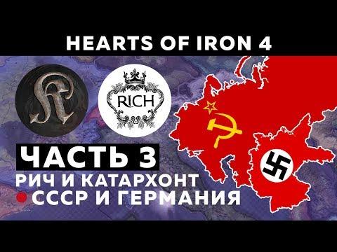 ГРАЖДАНСКАЯ ВОЙНА (3) ТРЕТИЙ РЕЙХ И СССР/ РИЧ И КАТАРХОНТ