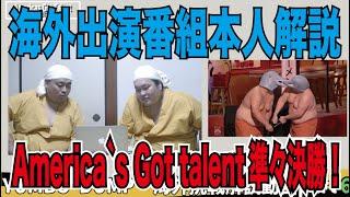 【海外出演番組】セルフ解説!『America`s Got talent 準々決勝!』