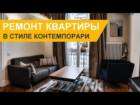Дизайн интерьера и ремонт квартиры в стиле контемпорари