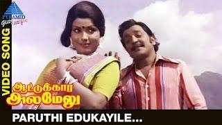 Aattukkara Alamelu Tamil Movie Songs | Paruthi Edukayile Video Song | Sivakumar | Sripriya