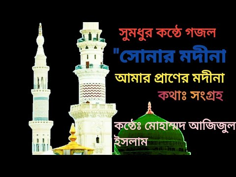 Islamic Gojol Bangla ।। SONAR MODINA আমার প্রাণের মদিনা ।। by Mohammad Azizul Islam ।। 2018 ।।