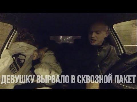 Девушку вырвало в такси в сквозной пакет