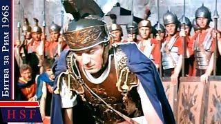 Битва за Pим | Захватывающий исторический, военно приключенческий фильм который стоит посмотреть