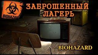 ЗАБРОШЕННЫЙ ЛАГЕРЬ - БЕРЕЗКА.БИОЛОГИЧЕСКАЯ ОПАСНОСТЬ ИЛИ ШУТКИ СТАЛКЕРОВ.ЧАСТЬ 2 ABANDONED RUSSIA