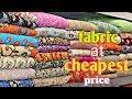 DESIGNER FABRIC AT CHEAP PRICE | CHEAPEST FABRIC MARKET| Fabrics For KURTI,SAREE,LEHENGA |URBAN HILL