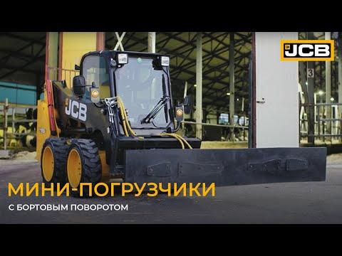 КОМПЛЕКСНОЕ РЕШЕНИЕ ДЛЯ ВАШЕЙ ФЕРМЫ - Мини-погрузчики с бортовым поворотом JCB