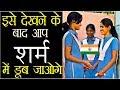 Indian Education System | हमारे देश का क्या हाल हो गया !
