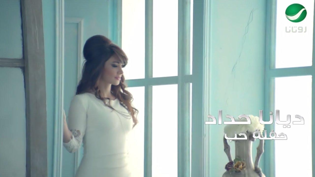 Diana Haddad ... Haflet Hob - Video Clip | ديانا حداد ... حفلة حب - فيديو كليب