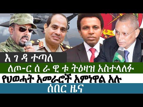 Ethiopia | የእለቱ ትኩስ ዜና | አዲስ ፋክትስ መረጃ | Addis Facts Ethiopian News | Abiy Ahmed | Al Sisi