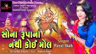 Sona Rupa na nathi mare koi mol | Payal shah | New Navaratri song 2018 | Manav Digital Production