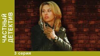 Частный детектив. 3 серия. Детективы. Лучшие Детективы. StarMedia