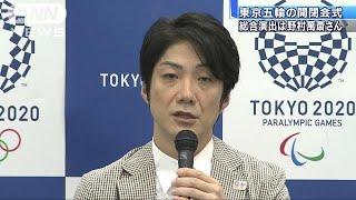 2020年東京オリンピック・パラリンピックの開会式と閉会式の総合統括に...