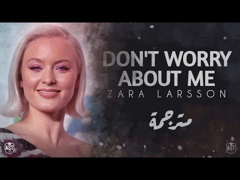 Zara Larsson - Don't Worry About Me | Lyrics Video | مترجمة