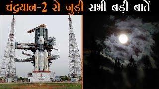 Chandrayaan-2 मिशन की सभी विशेषताएँ और कीमत जानिये #ISRO #LunarMission