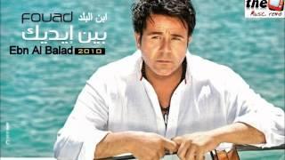 محمد فؤاد ابن بلد mohamed fouad Ebn Al Balad