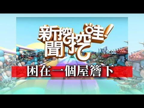 新聞挖挖哇:困在一個屋簷下 20180320 高大成 鄧惠文 梁佑南 劉韋廷 黃泊川