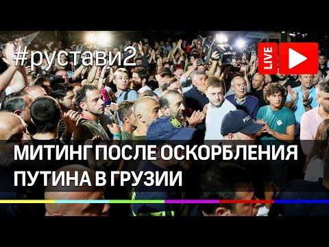 Митинг после оскорбления Путина в Грузии. Прямая трансляция