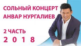 Анвар Нургалиев - Концерт 2018. Яшьлегемә кайтам әле. 2 часть.
